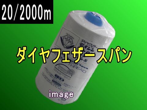 20/2000mダイヤフェザースパン