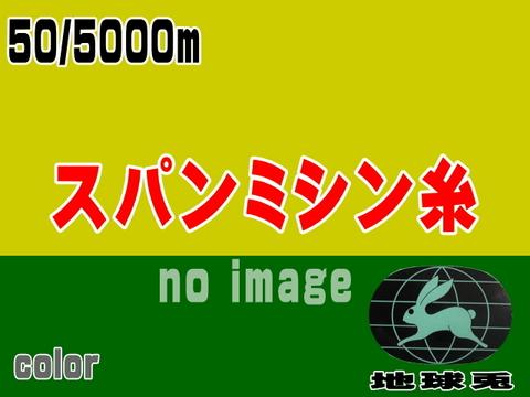 50/5000m地球兎スパンミシン糸(黒/カラー)