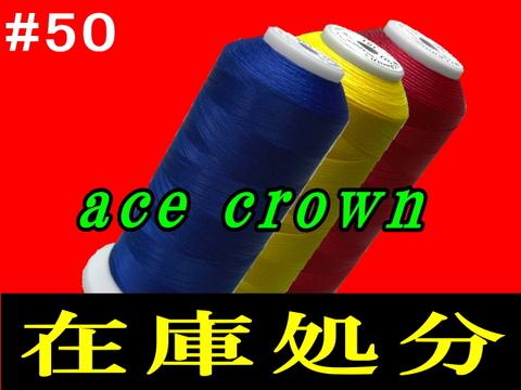 【在庫処分】50/3000mエースクラウン