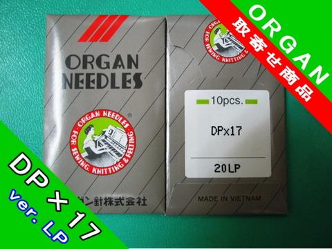 オルガン針DP×17(LP)