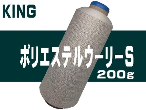 キングポリエステルウーリーS(200g)