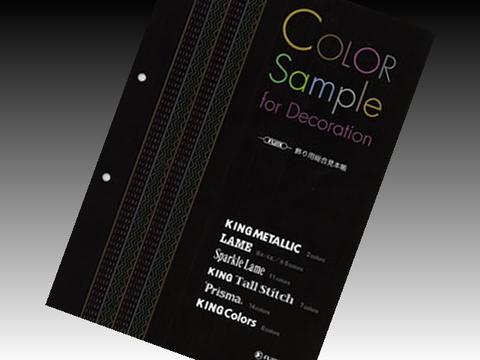 飾り用総合カラーサンプル帳