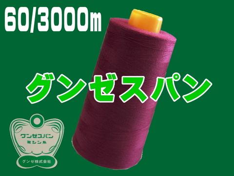 60/3000mグンゼスパン