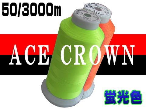 50/3000mエースクラウン(蛍光色)