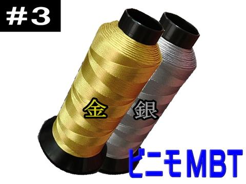 3/500mビニモMBT(金銀)