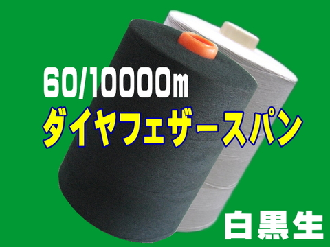 60/10000mダイヤフェザースパン(白黒生)