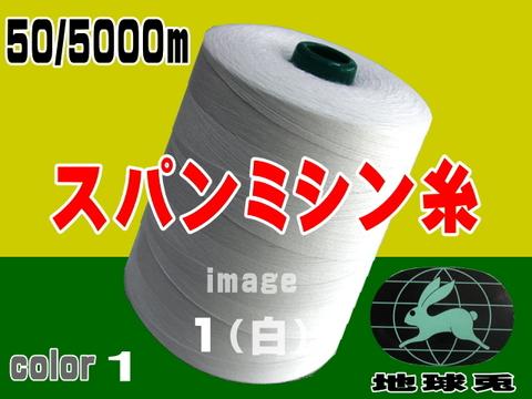 50/5000m地球兎スパンミシン糸(白)