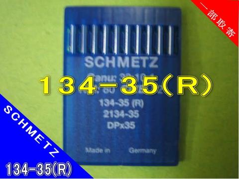 シュメッツミシン針 134-35(R)