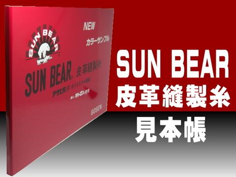 sunbearサンベアー皮革縫製糸見本帳