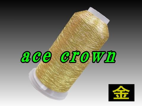 エースクラウン金銀糸(金)