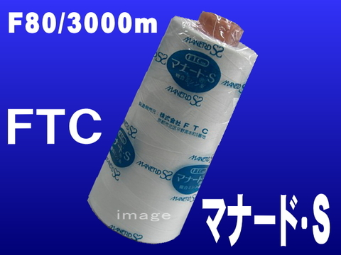 F80/3000mマナードS