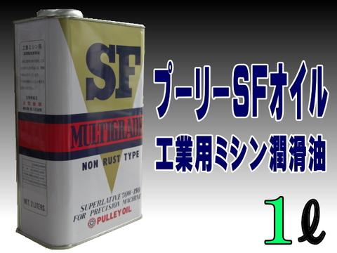 プーリーSFオイル(工業ミシン用潤滑油)1L