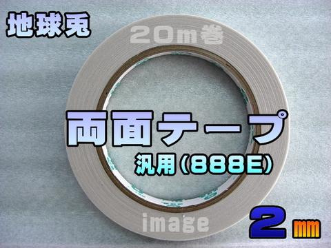 地球兎 両面テープ(汎用)2ミリ(20m巻)