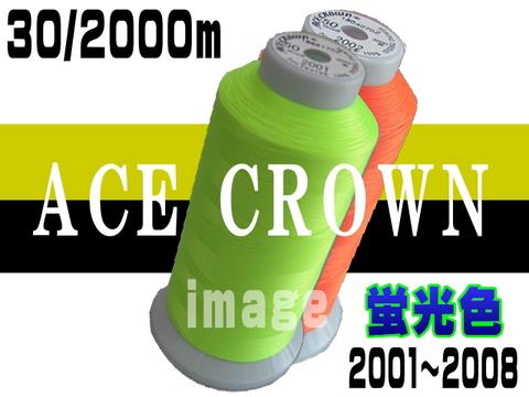 30/2000mエースクラウン(蛍光色)