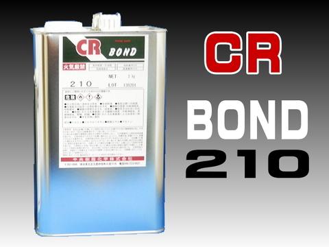 CRボンド210接着剤(3kg)