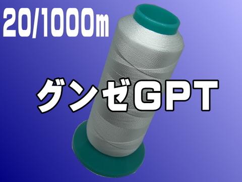 20/1000mグンゼGPT