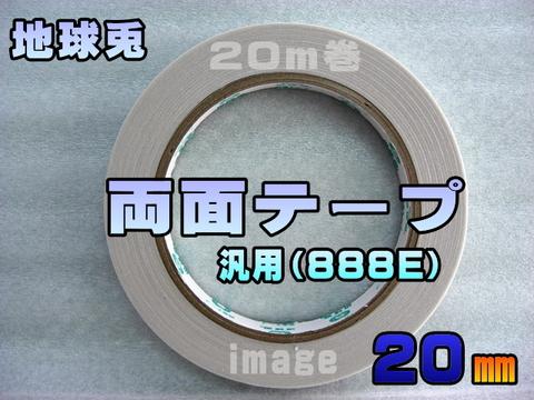地球兎 両面テープ(汎用)20ミリ(20m巻)