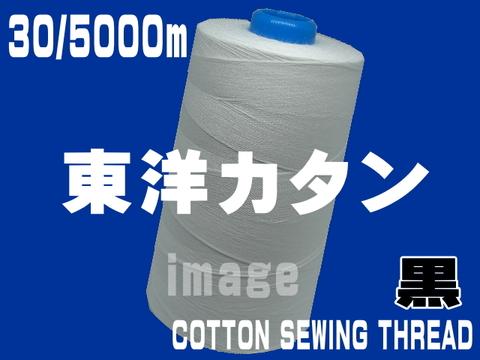 30/5000m東洋カタン糸(黒)