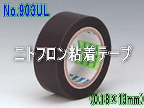 ニトフロン粘着テープ No.903UL(0.18×13㍉)