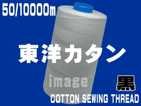 50/10000m東洋カタン糸(黒)