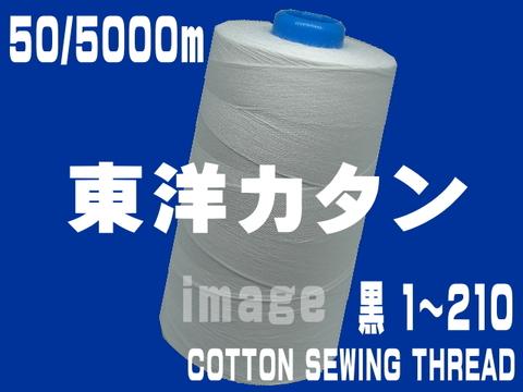 50/5000m東洋カタン糸(黒・1~210)