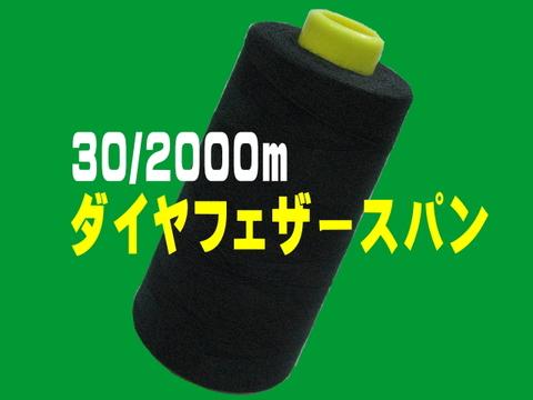 30/2000mダイヤフェザースパン