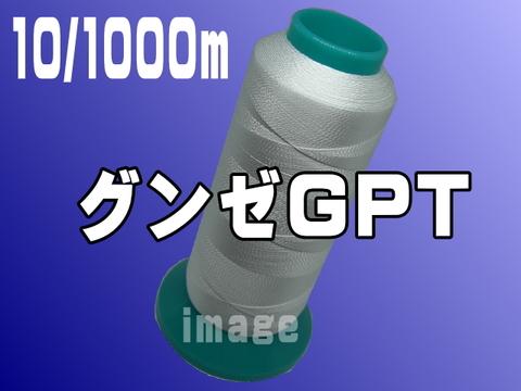 10/1000mグンゼGPT