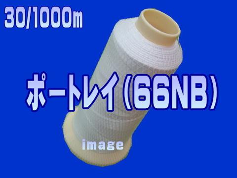 30/1000mポートレイ(66ナイロン糸)カラー