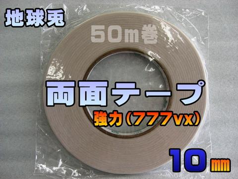 地球兎 両面テープ(強力)10ミリ(50m巻)