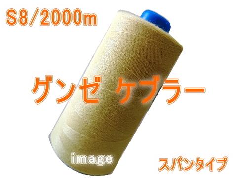 S8/2000mグンゼケブラー(スパン)