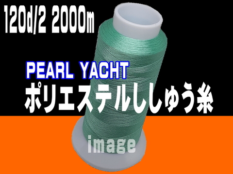 120d/2 2000mパールヨットポリエステル刺繍糸【頁順】