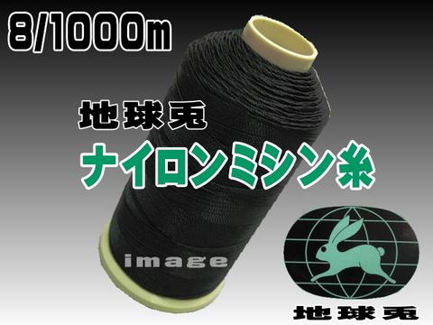 8/1000m地球兎ナイロンミシン糸