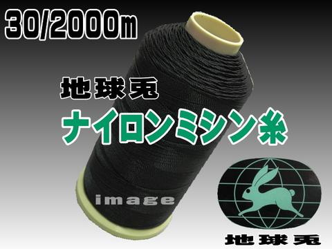 30/2000m地球兎ナイロンミシン糸