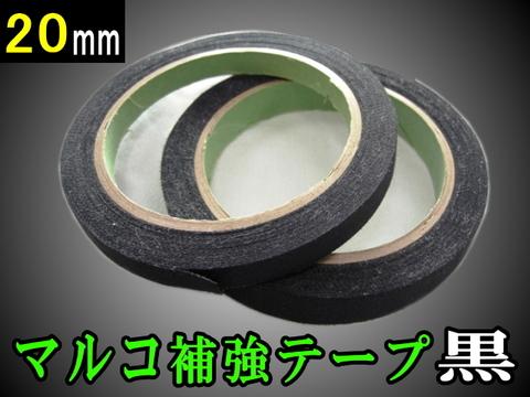 マルコ補強テープ黒(20㎜)【在庫〇】