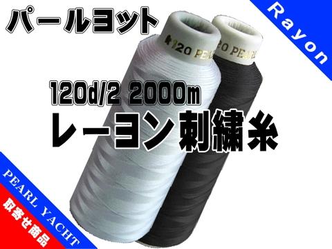 120d/2 2000mパールヨット レーヨン刺繍糸(白黒生)