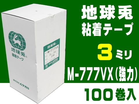 地球兎 両面テープ(強力)3ミリ(50m巻)1箱