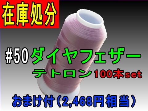 50/3000mダイヤフェザー100本set(おまけ付)