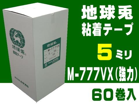 地球兎 両面テープ(強力)5ミリ(50m巻)1箱