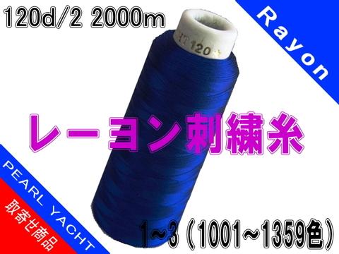 120d/2 2000mパールヨット刺繍糸(カラー)