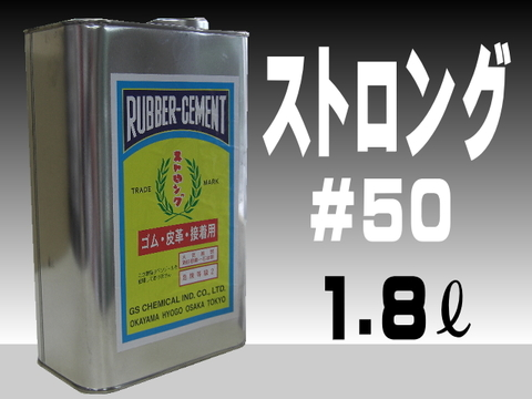 ストロング#50(1.8L)