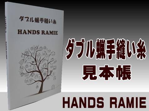 手縫い糸見本帳(ダブルロー/ハンズラミー)