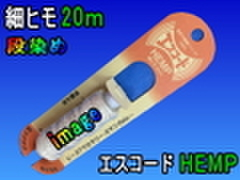 エスコードHEMP細ヒモ20m段染5巻