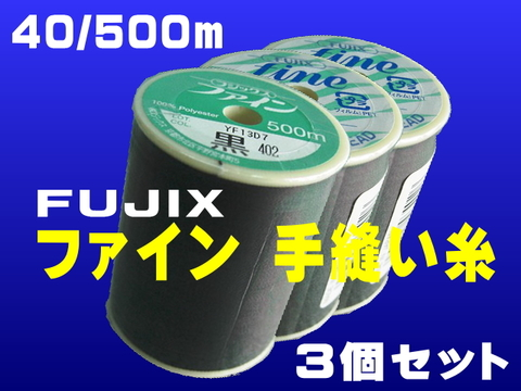 40/500mファイン手縫い糸3個セット