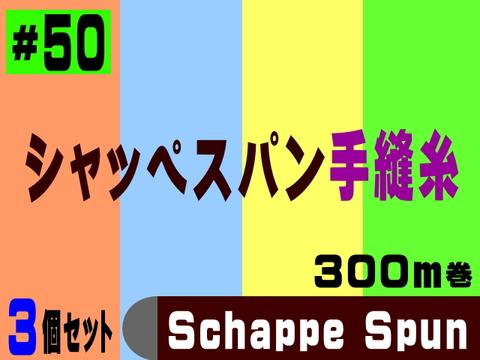 50/300mシャッペスパン3個セット