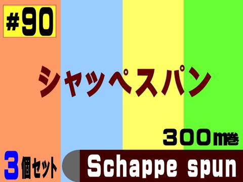 90/300mシャッペスパン3個セット