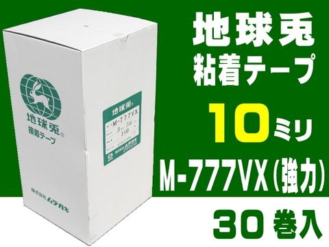 地球兎 両面テープ(強力)10ミリ(50m巻)1箱