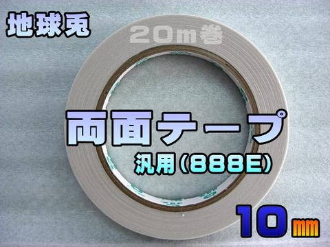 地球兎 両面テープ(汎用)10ミリ(20m巻)