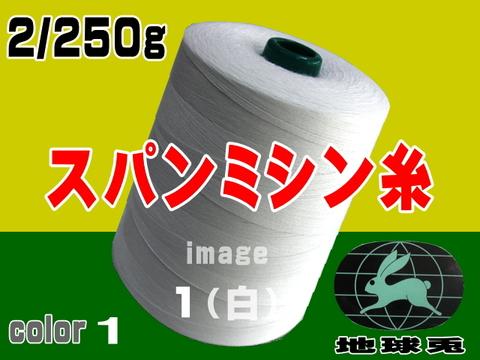 2/250g地球兎スパンミシン糸(白)