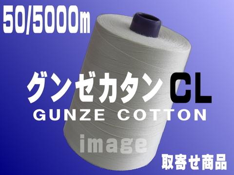 50/5000mグンゼカタン(CL)