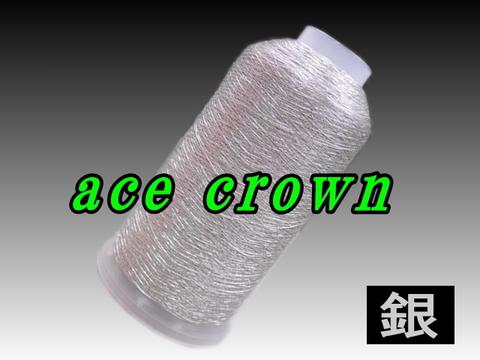エースクラウン金銀糸(銀)